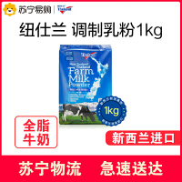 【苏宁超市】纽仕兰 调制乳粉1kg袋装奶粉 全脂高钙奶粉 新西兰牧场进口