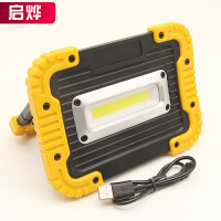 应急灯家用户外防水USB手提照明led充电投光灯足瓦投射灯