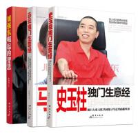 刘强东自述崛起的智慧 马云独门生意经 史玉柱独门生意经 共3本 企业管理与培训书