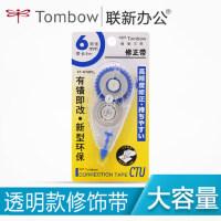 日本TOMBOW 蜻蜓CT-CTU6N修正带8米 环保透明学生用涂改简约文具