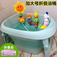 折叠儿童浴桶加大号洗澡桶婴儿可坐躺浴盆新生儿宝宝通用