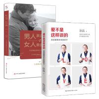 爱不是这样谈的+男人来自火星,女人来自金星(套装共2册)《爱情保卫战》导师涂磊作品 婚姻危机维护 恋爱手册