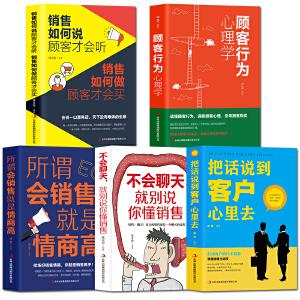 5册 销售如何说顾客才会听+顾客行为心理学+所谓会销售就是情商高+不会聊天就别说你懂销售 市场营销学微信群代购营销销售技巧书籍