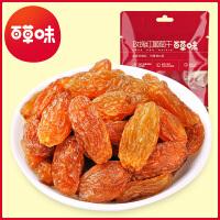 【百草味-玫瑰红葡萄干100g】新疆特产蜜饯黑加仑无籽提子果干网红
