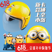 摩托车头盔男女卡通电动车头盔四季冬季防雾帽夏季半覆式半盔SN2679 均码