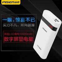 品胜充电宝10000毫安 LED备电手机平板通用便携大容量移动电源数字显示屏正品苹果安卓通用快充可带上飞机