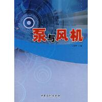 泵与风机王朝晖9787802293632中国石化出版社有限公司