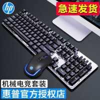 HP/惠普机械键盘鼠标套装游戏电竞三件套台式电脑笔记本键鼠套装