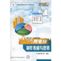 热门电脑丛书《如何用电脑制作表格与图表》