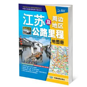 2015中国公路里程地图分册系列:江苏及周边省区公路里程地图册