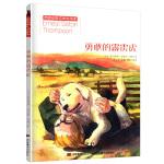 西顿动物记美绘阅读:勇敢的霹雳虎