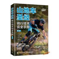 山地车圣经骑行技术完全手册第3版 [美]布莱恩・洛佩斯(Brian Lop