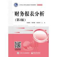 现货 财务报表分析刘晓菊电子工业出版社9787121314957四季丰美图书专营店