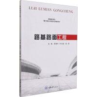 路基路面工程 重庆大学出版社