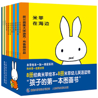 米菲绘本一加一阅读系列 和米菲一起看世界8册经典绘本+8册幼儿英语读物 全16册 0-1-2-3-4