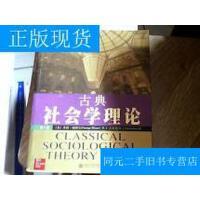 【二手旧书9成新】古典社会学理论 /[美]乔治・瑞泽尔 北京大学出版社