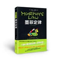 5折特惠 墨菲定律 原创经典插画版 再版70多次 版权输出30多个国家 至少被译成27种语言
