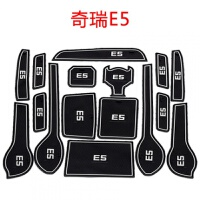 奇瑞E3水杯垫内饰改装E5 EQ1小蚂蚁汽车装饰用品配件威麟V5件 汽车用品 奇瑞E5 黑白荧光