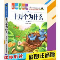 小蝌蚪彩绘注音版 十万个为什么 语文新课标必读专为儿童编写的一部彩色百科类图书小学儿童文学名著