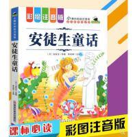 小蝌蚪彩绘注音版 安徒生童话 语文新课标必读专为儿童编写的一部彩色百科类图书小学儿童文学名著