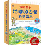 加古里子:地球的力量科学绘本(全10册)