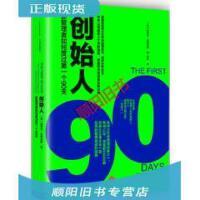 【二手旧书9成新】创始人:新管理者如何度过第一个90天迈克尔沃9787508662992中信出版社