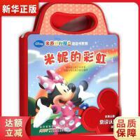 米奇妙妙屋泡泡书系列:米妮的彩虹 美国迪士尼公司,安徽少年儿童出版社 9787539782843 安徽少年儿童出版社