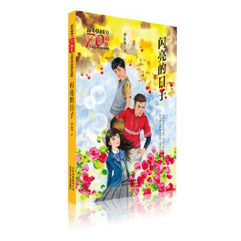 新中国成立70周年儿童文学经典作品集  闪亮的日子 1、70部唱响礼赞新中国,奋进新时代的优秀儿童文学作品。 2、展现了70年来共和国儿童文学随着时代发展所呈现出来的丰富性和新风貌。 3、现当代中国儿童文学创作成果的巡礼。