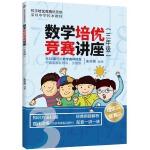 数学培优竞赛讲座(三年级)