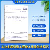正版现货 GB 50184-2011 工业金属管道工程施工质量验收规范 实施日期2011年12月1日中国计划出版社 现行