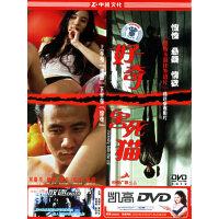好奇害死猫(简装DVD)(刘嘉玲、胡军主演)