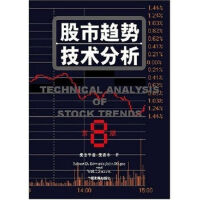 【旧书9成新正版现货包邮】股市趋势技术分析(第8版)罗伯特・D・爱德华;程鹏,黄伯乔9787800877094中国发展
