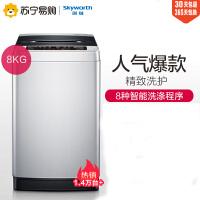 【5.25苏宁超级品牌日】Skyworth/创维T80X3 8公斤全自动波轮洗衣机节能静音