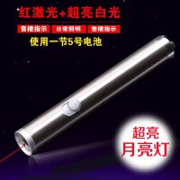 2合1红光激光电筒迷你小手电筒led小手电筒防水5号电池版 903二合一opp包装不带电池