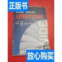 [二手旧书9成新]航空涡喷 涡扇发动机主要零部件定寿指南 /苏清友