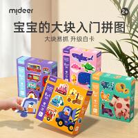 弥鹿(mideer)六合一幼儿拼图玩具大块拼图纸质动物汽车数字启蒙拼图纸质游戏早教男孩小女孩宝宝礼物2岁