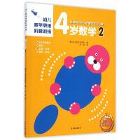 幼儿数学思维阶梯训练 4岁数学 2