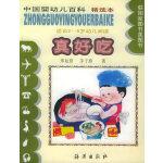 真好吃(适合2-5岁幼儿阅读)(注音版)――中国婴幼儿百科精选本