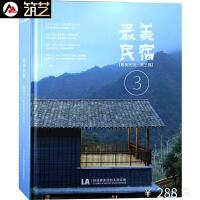 《醉美民宿》第三部 民宿设计案例解析老屋老房改造 建筑景观室内设计书籍