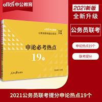 中公教育2019公务员联考提分系列:申论必考热点19个(全新升级)