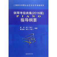 钢琴考级曲集(2016版)指导纲要 黄烁,戴高德 9787556600571