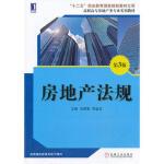 房地产法规(第3版,高职高专房地产类专业实用教材) 王照雯,寿金宝 机械工业出版社