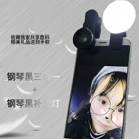 直播美颜手机镜头 通用三合一广角微距鱼眼自拍抖音神器 补光灯 钢琴黑三合一 +钢琴黑补光灯
