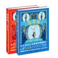 皇家兔:全2册《皇家兔:特工之路》《皇家兔:逃离高塔》