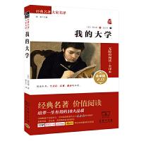 我的大学 无障碍阅读全译本素质2.0版 商务印书馆
