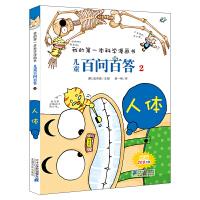 儿童百问百答2人体单本 儿童百问百答52全套50册包含机器人语文数学物理化学科学动物植物海洋小学生课外书儿童漫画书白问