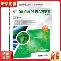 S7-200 SMART PLC应用教程 第2版 廖常初 机械工业出版社9787111625261【新华书店 全新正版