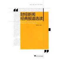 【新书店正版】财经新闻经典报道选读 莫林虎 浙江大学出版社 9787308075725