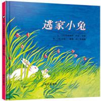 逃家小兔绘本 少幼儿童宝宝小孩亲子情商童话故事图书籍0-3-4-5-6-8周岁 幼儿园一年级非注音版儿童文学清华附小学