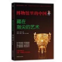 博物馆里的中国:藏在指尖的艺术(大字版)
